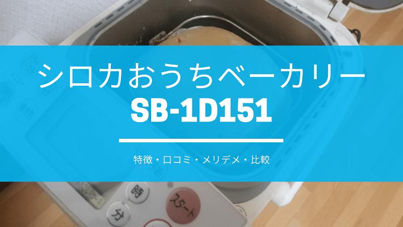 シロカおうちベーカリーSB-1D151を選んだ3つの理由!口コミやメリットデメリットも徹底調査!
